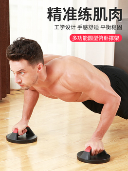 Perfect Fitness Perfect Pushup Elite Rotatable Push-up Stand Men's Fitness Multifunctional Home