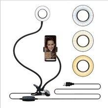 สตูดิโอถ่ายภาพ LED Selfie แหวนผู้ถือโทรศัพท์มือถือที่มีความยืดหยุ่นสำหรับสตรีมสดแต่งหน้าโทรศัพท์สำหรับ iPhone Android