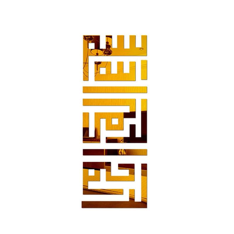 Съемные настенные наклейки 3d мусульманские зеркальная поверхность