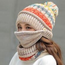 HT2638 Women Autumn Winter Hat Scarf Thick Warm Knitted Mask 3PCS Set Ladies Windproof Balaclava