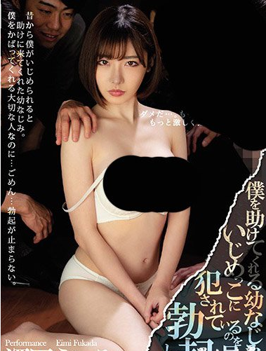 MIAA-037:深田咏美被绑架集体强X