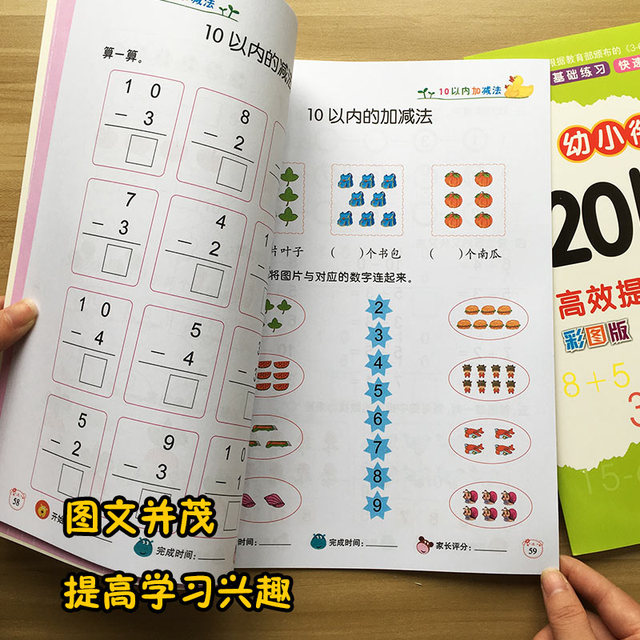 2pcs Kids Children Kindergarten Early Education Exercise Book for Mathematics Math Addition and subtraction within 10/20 3