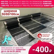 Инфракрасный плёночный тёплый пол ширина 50/80/100 см, под ламинат, ковролин, линолеум, Южная Корея, термостат