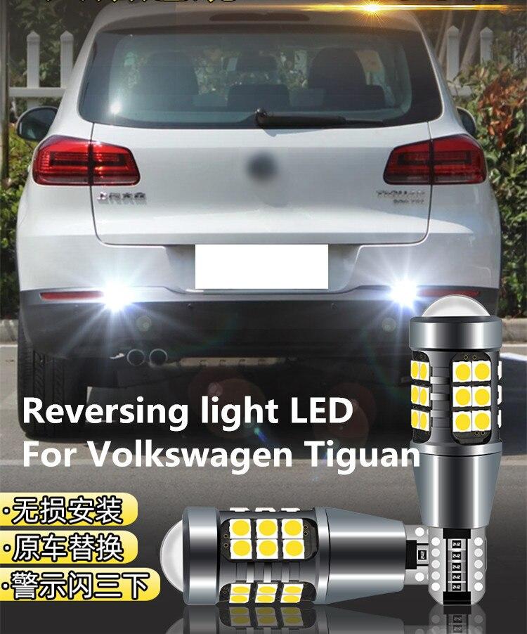 2 шт. Реверсивный светильник светодиодный для Tiguan 2010-2017 10 Вт 12В 6000 К белый