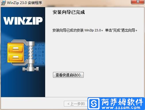 WinZip Pro 23 文件压缩解压工具免费版
