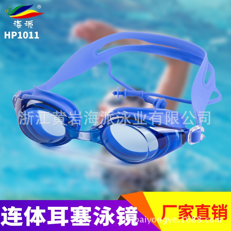 Hot Selling Plain Glass Swimming Goggles 1011 Big Box Waterproof Anti-fog One-piece Silicone Earplug Goggles