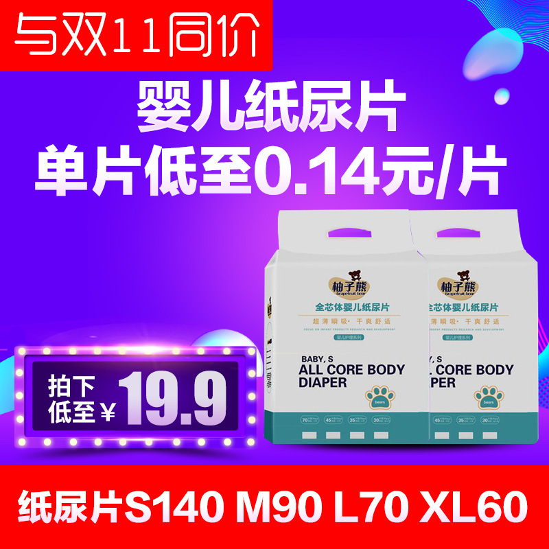 Baby Diapers Men And Women Infant Universal Ultrathin Breathable LXL No.