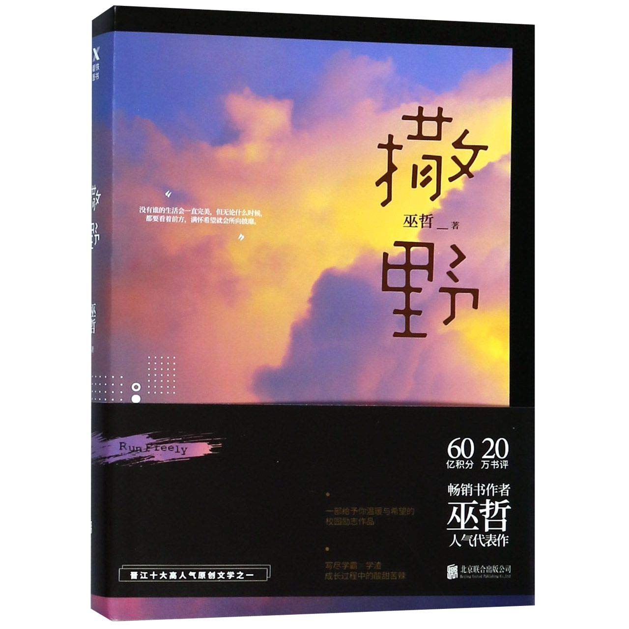 Run Freely (Chinese Edition)
