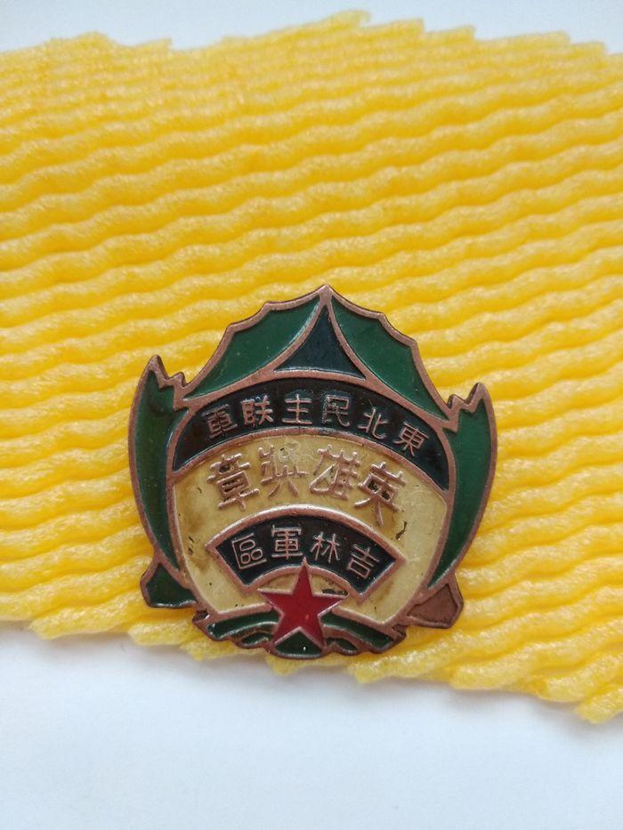 1943 Years Military Region Badge Public Security Fine Example Medal Campaign Hero Militiaman Medal