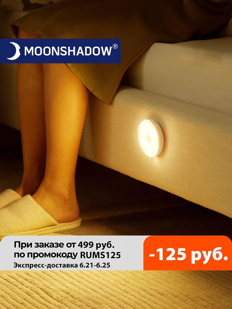Ночсветильник для спальни с датчиком движения, детский ночник с USB-зарядкой, светодиодный ночсветильник MOONSHADOW