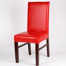 Чехол для стула из ПУ кожи водонепроницаемый эластичный чехол