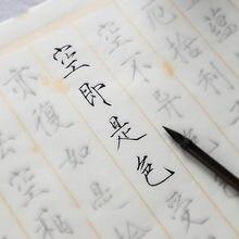 La caligrafía china cuaderno de práctica para copiar para principiantes Delgado oro guión de papel de arroz Sutra del Corazón y mil carácter transcribir