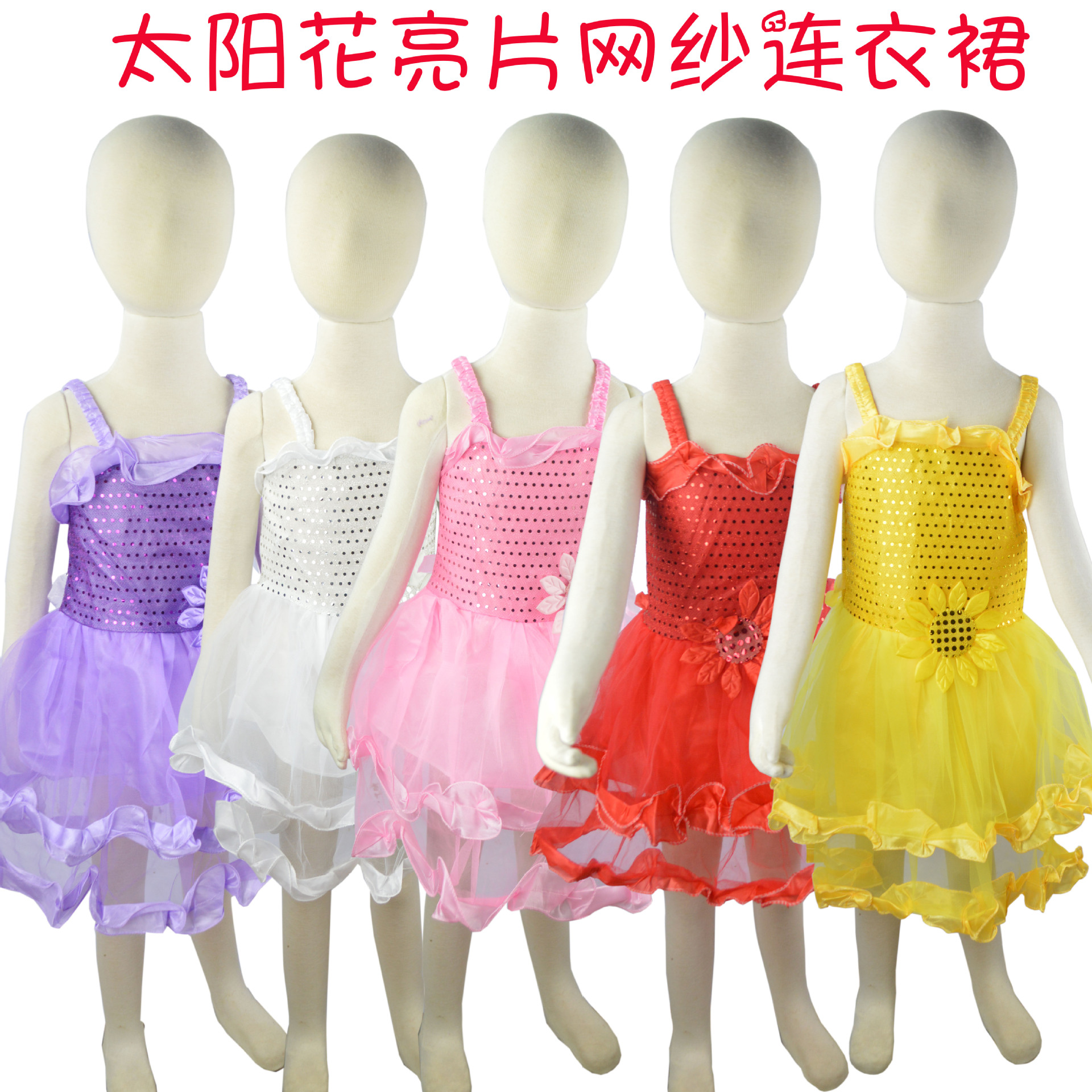CHILDREN'S Dress Flower Fairy Dress Dance Costume Girls' Princess Skirt Children Section Dance Show Skirt
