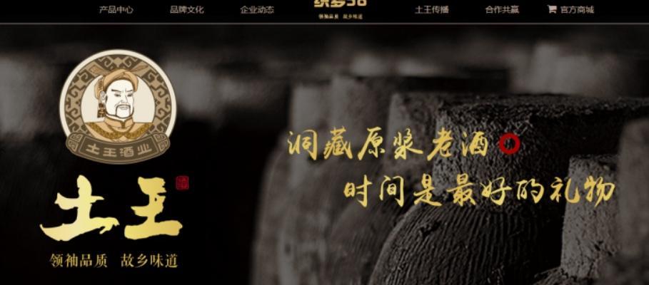 【织梦酒业企业站模板】HTML5自适应葡萄酒+白酒+红酒类企业网站织梦模板