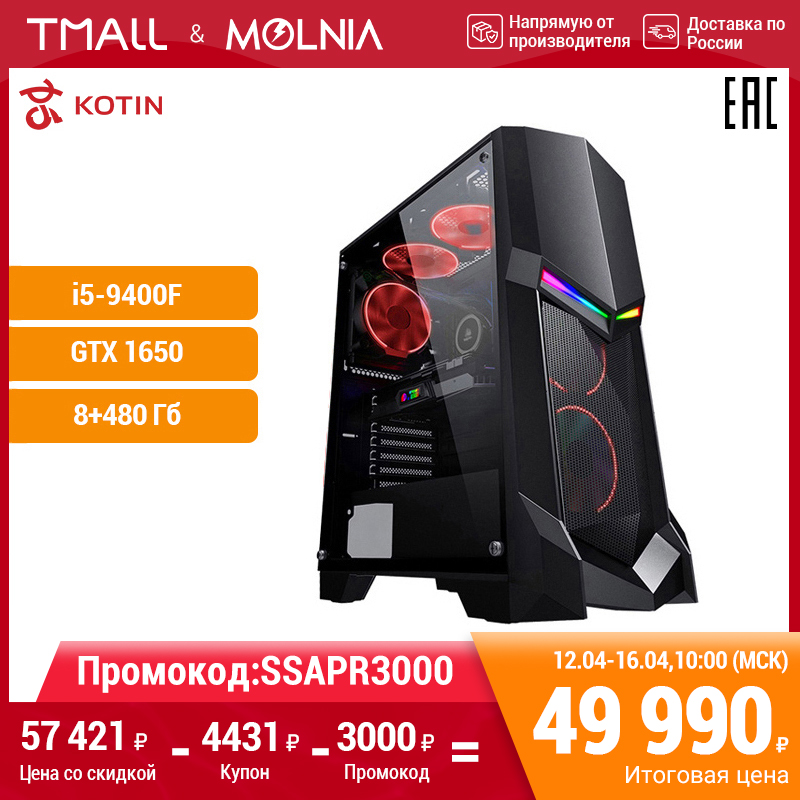 Игровой компьютер KOTIN GB-2 i5-9400F/GTX1650 4G/8ГБ DDR4/480ГБ SSD/Dos Molnia