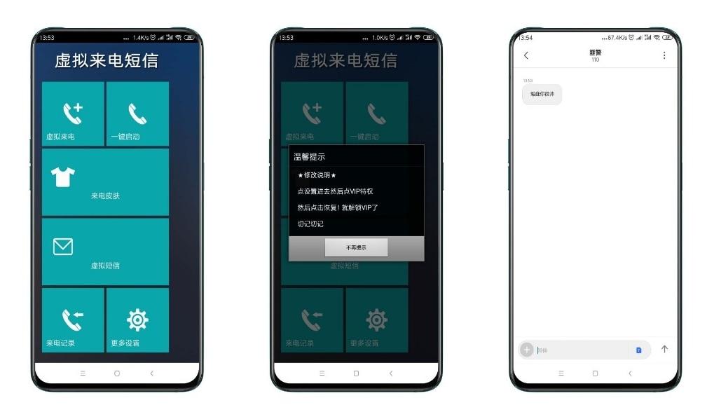 虚拟来电 可以模拟短信电话记录来电等