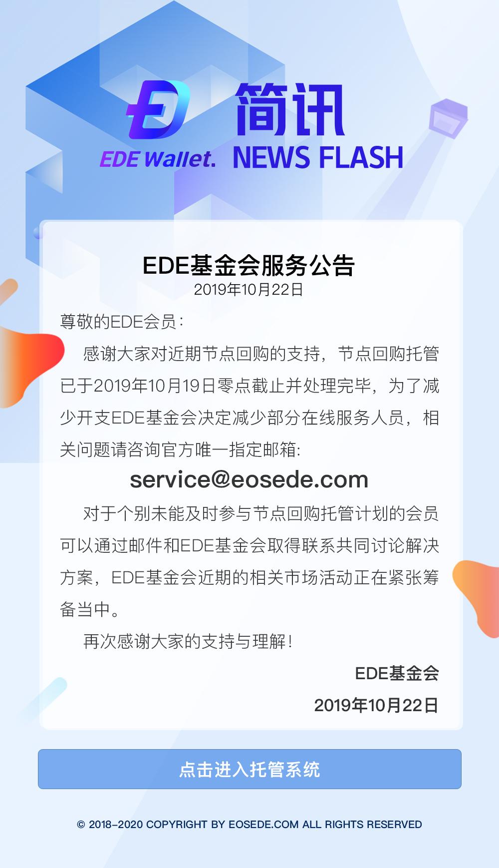 EDE NEWS FLASH