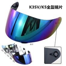 Подходит для k1 k3sv k5 шлем линзы мотоциклетный анти блики