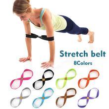 Для женщин Йога стрейч ремень 8-гранная витая Йога подтянуть ремень веревка для запястья с креплением на талии и ноге тренажерный зал аксессуары Фитнес оборудование