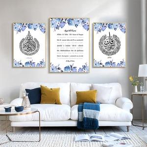 Image 2 - Moderno ayatul kursi cartaz islâmico azul peônia rosa floral pintura da lona impressão arte da parede imagem sala de jantar decoração casa interior