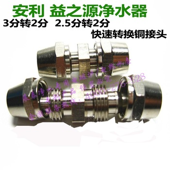 AMWAY Benefits of Source Water Purifier Copper Fittings 3 fen Turn 2 Copper Parts 2.5 Points to 2 Converter image
