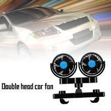 Двухголовочный автомобильный охлаждающий колеблющийся вентилятор для вентиляции на заднем сиденье, воздушный вентилятор для грузовика, регулируемый охлаждающий вентилятор