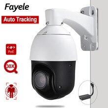 Безопасность 1080P Автоматическое отслеживание PTZ камера IP POE 2MP 30X зум H.265 обнаружения человека трекер IR100M автоматическое сканирование P2P телефон вид