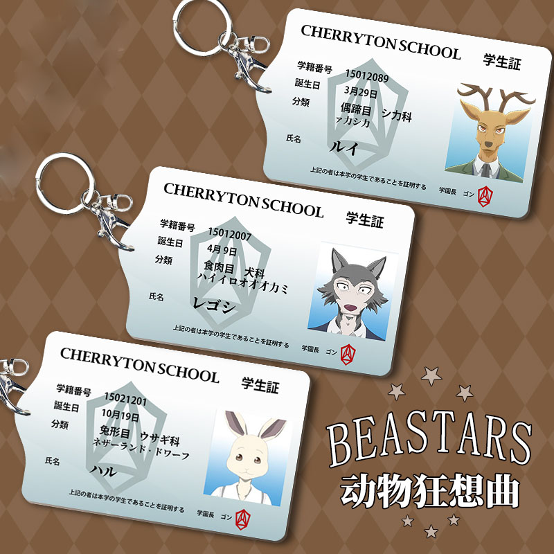 Anime BEASTARS Cosplay Student Bus Pass Business Card Holder Keychain Pendant Case Acrylic Cards Card Cover