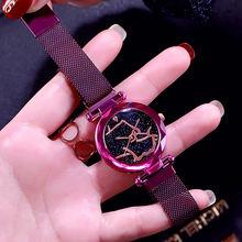 Женские наручные часы с магнитной звездной пряжкой роскошные