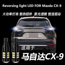 цена на 2pcs Reversing light LED FOR Mazda CX-9 reversing auxiliary light 10W 12V 6000K