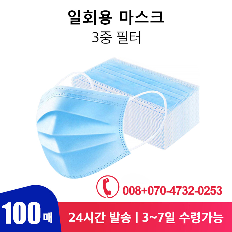 100Pcs/Pack Disposable Mask 3-Layer Non-woven Disposable Elastic Mouth Masks & Breathable Face Masks Pads(EN 149:2001+A1:2009)