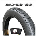 Снегоход ATV 20 дюймов 24 дюймов 26 дюймов внутренняя труба шины 26X4,0 большая шина красота рот горный велосипед