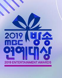 2019MBC演艺大赏