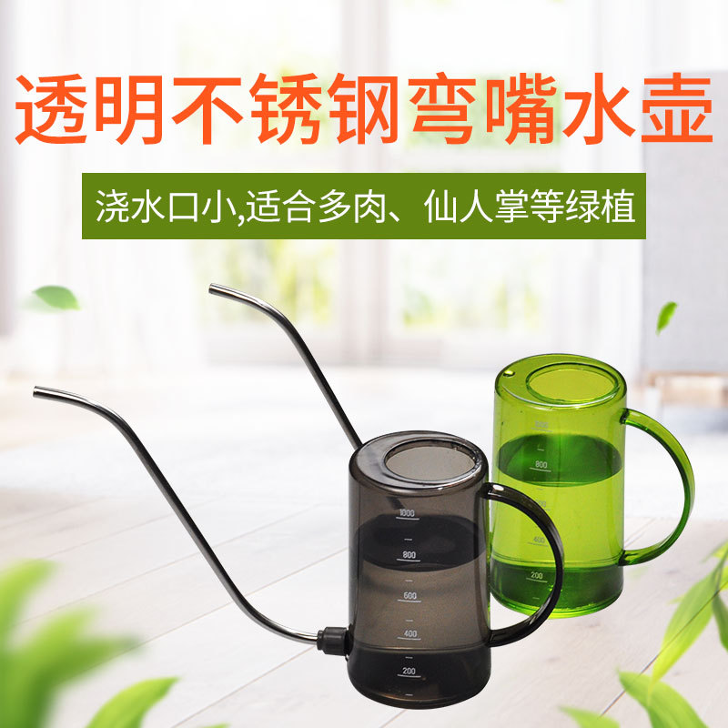 Long Bend Sprinkler Water Pot Water Bottle Planting Tool Gardening Flower Watering Pot Transparent Plastic Resin in Water Cans from Home Garden