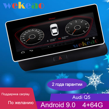 Wekeao 10.25 Touch Screen 1 Din Android 10.0 Car Dvd Player For Audi Q5 Car Radio Automotivo Auto GPS Navigation 4G 2009 - 2017 image