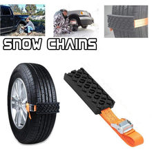 1PCS Durable PU Anti-Skid Car Tire Traction Blocks Emergency Snow Mud Sand Tire Chain Straps For Snow Mud Ice