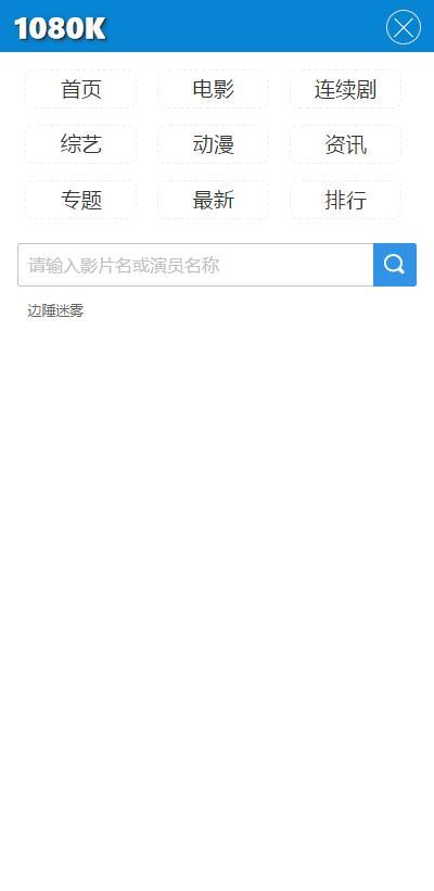 苹果cmsv10—1080电影网简约手机模板