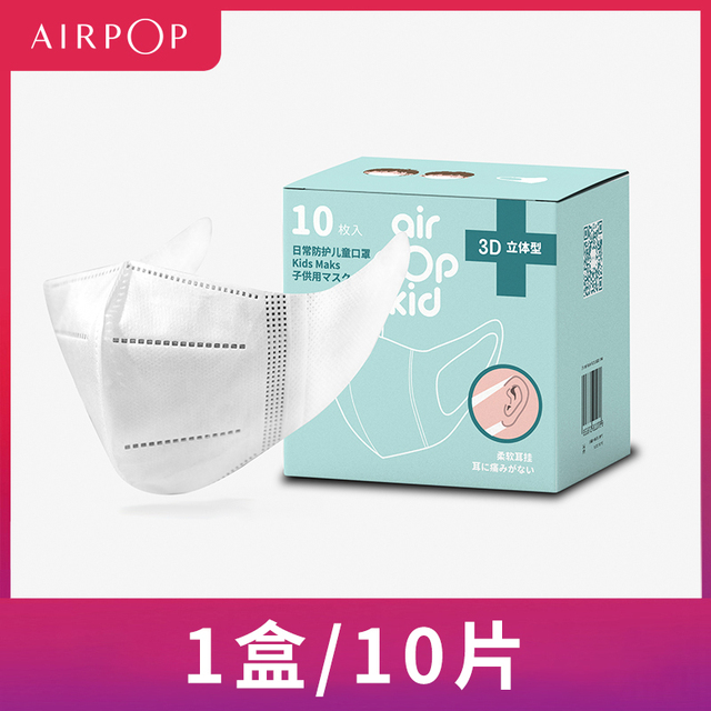 In stock NEW Xiaomi Airpop Children Mask Kid Masks Anti-fog Mask Protection Breathable Air Wear Face Mask Boys Girls 10pcs
