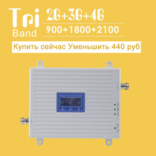 2G 3G 4G Tri Band Mobile Amplifier GSM 900 DCS 1800 WCDMA 2100 mhz Signal Repeater UMTS LTE Cellular Booster Unit