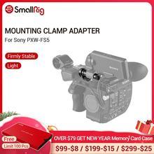 SmallRig עבור Sony PXW FS5 למצלמות LCD מסך הרכבה מהדק מתאם עבור FS5   1831