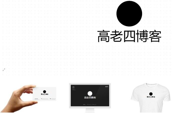 免费logo在线制作、公司logo设计在线生成工具 - 高老四博客 第8张