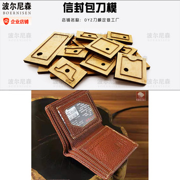 Wallet Wooden Die-cutting DIY Wallet Mould 2020 New Steel Die Leather Charm, Suitable for Die-cutting Machine
