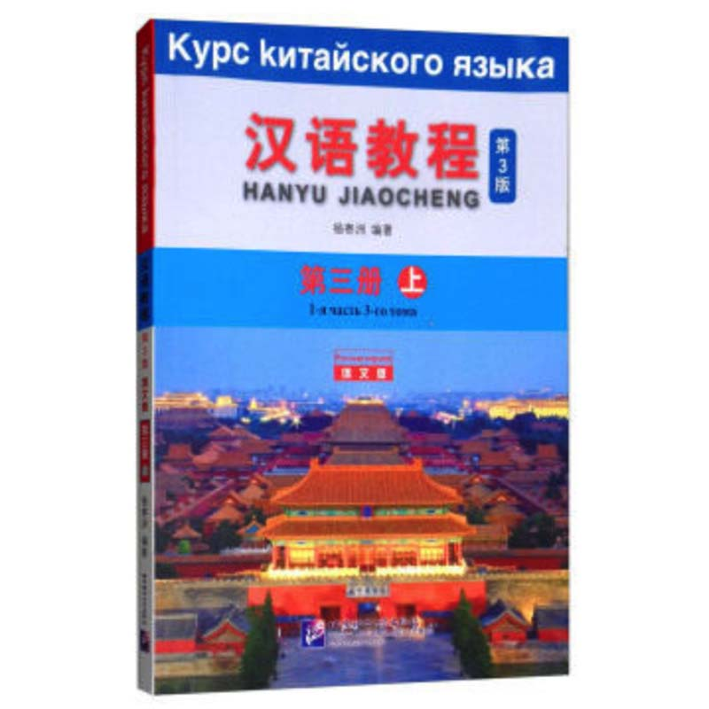 Chinese Course (3rd Edition) Russian Edition 3A Chinese Textbook For College Students Elementary Level