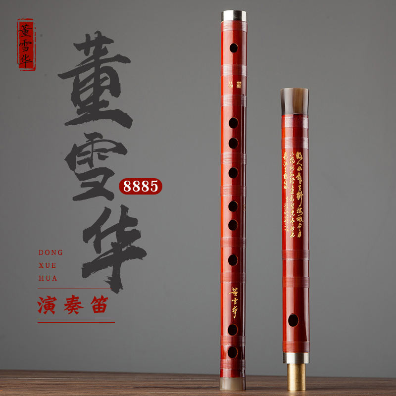 Dong Xuehua 8885 Bamboo Flute Professional Stage Playing Flute Chinese Dizi Hand-signed Signature High-end Musical Instrument Pretty And Colorful