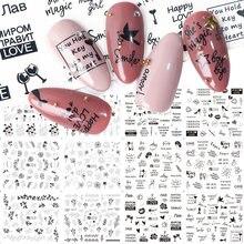 Набор наклеек для дизайна ногтей с русскими буквами сексуальной