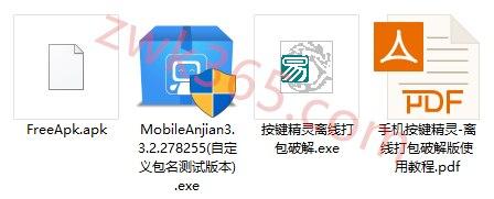 手机按键精灵离线打包破解版下载插图(2)