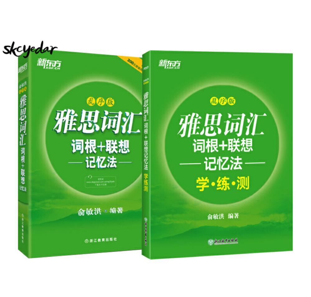 IELTS Vocabulary Root & Associative Memory Method & Workbook Chaos Order Edition IELTS Book (Chinese Version) Reference Material