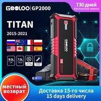 GOOLOO 2000A Power Bank Car Jump Starter dispositivo di avviamento batteria per veicoli esterni Booster Powerbank portatile 12V Starter batteria