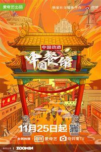 中国餐馆[更新至2019-12-15集]