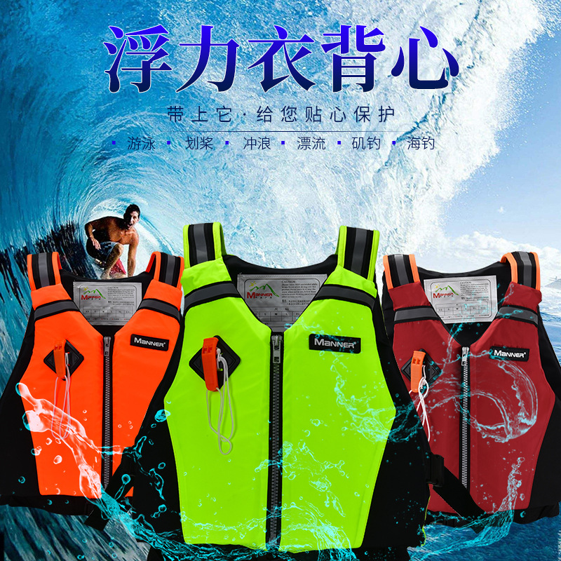May New Products MANNER Large Buoyancy Profession Dragon Boat Vest Kayaking Snorkeling Drifting Non-Adult Life Jacket